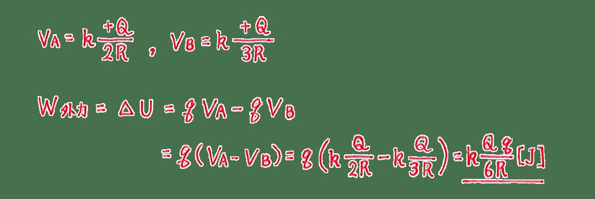 高校物理 電磁気5 練習 (3) 解答すべて
