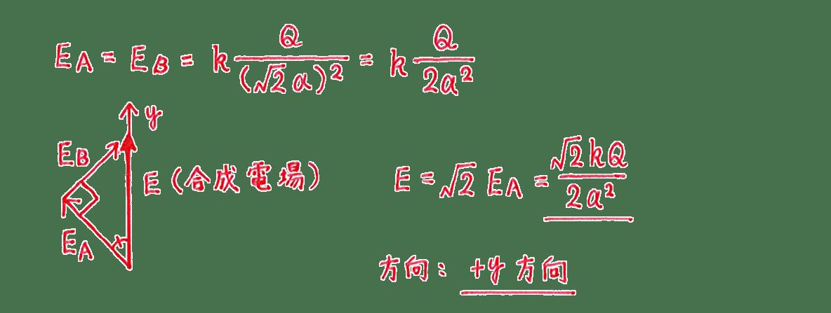 高校物理 電磁気6 練習 (1) 答え