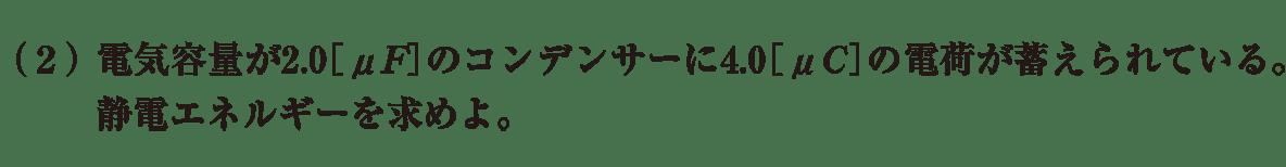 高校物理 電磁気14 練習 (2) 問題文