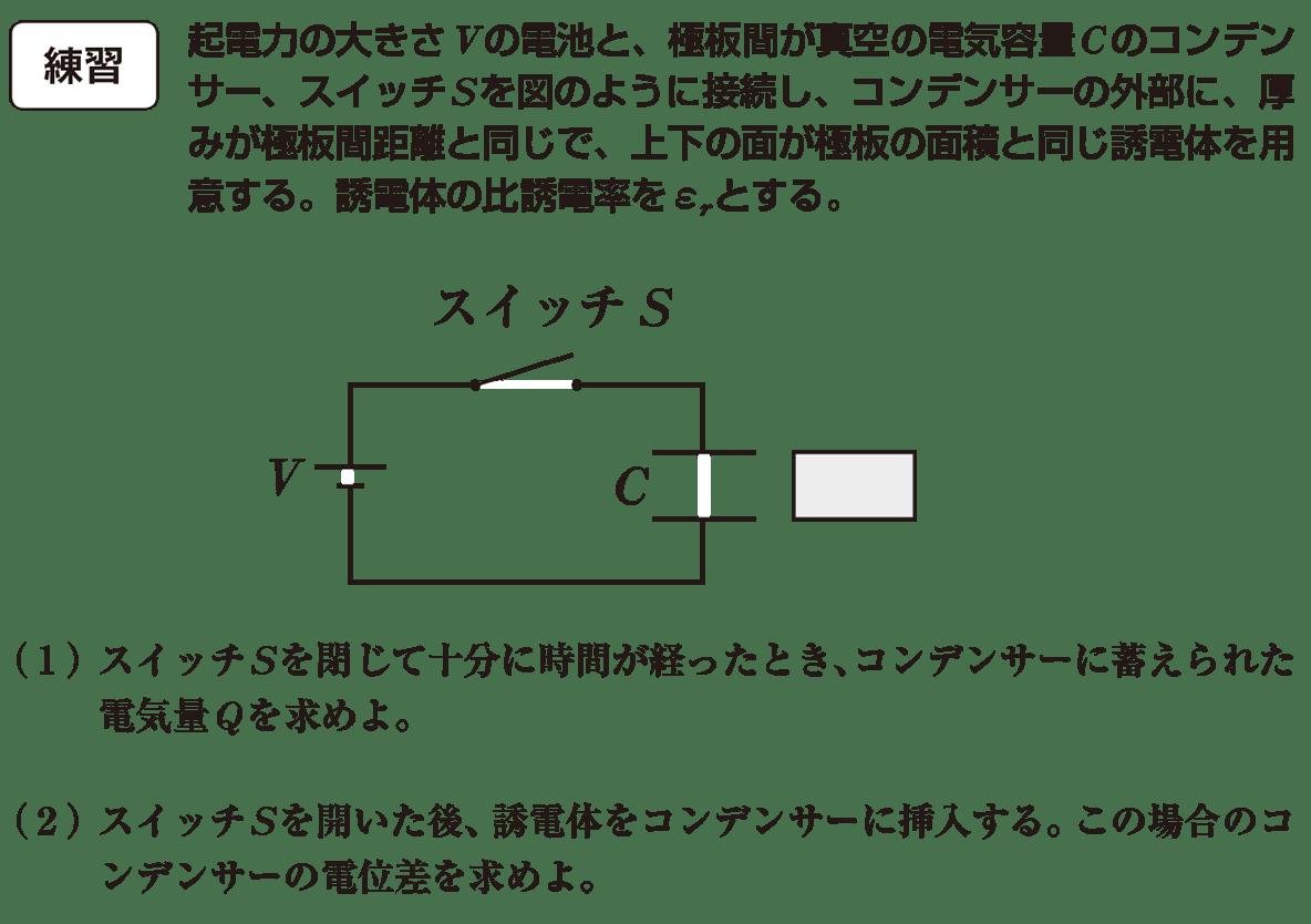 高校物理 電磁気16 練習 全部