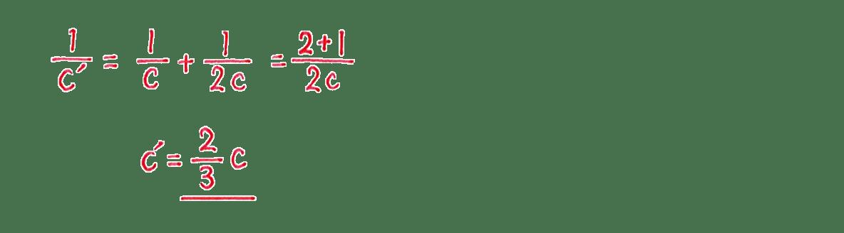高校物理 電磁気18 練習 (1) 図の右側全て
