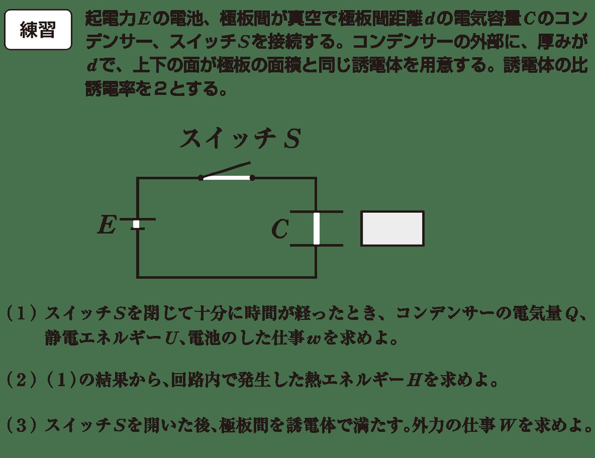 高校物理 電磁気21 練習