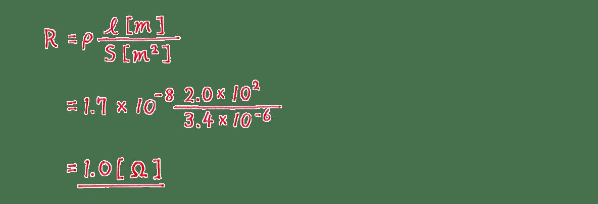 高校物理 電磁気23 練習 (1) 解答すべて