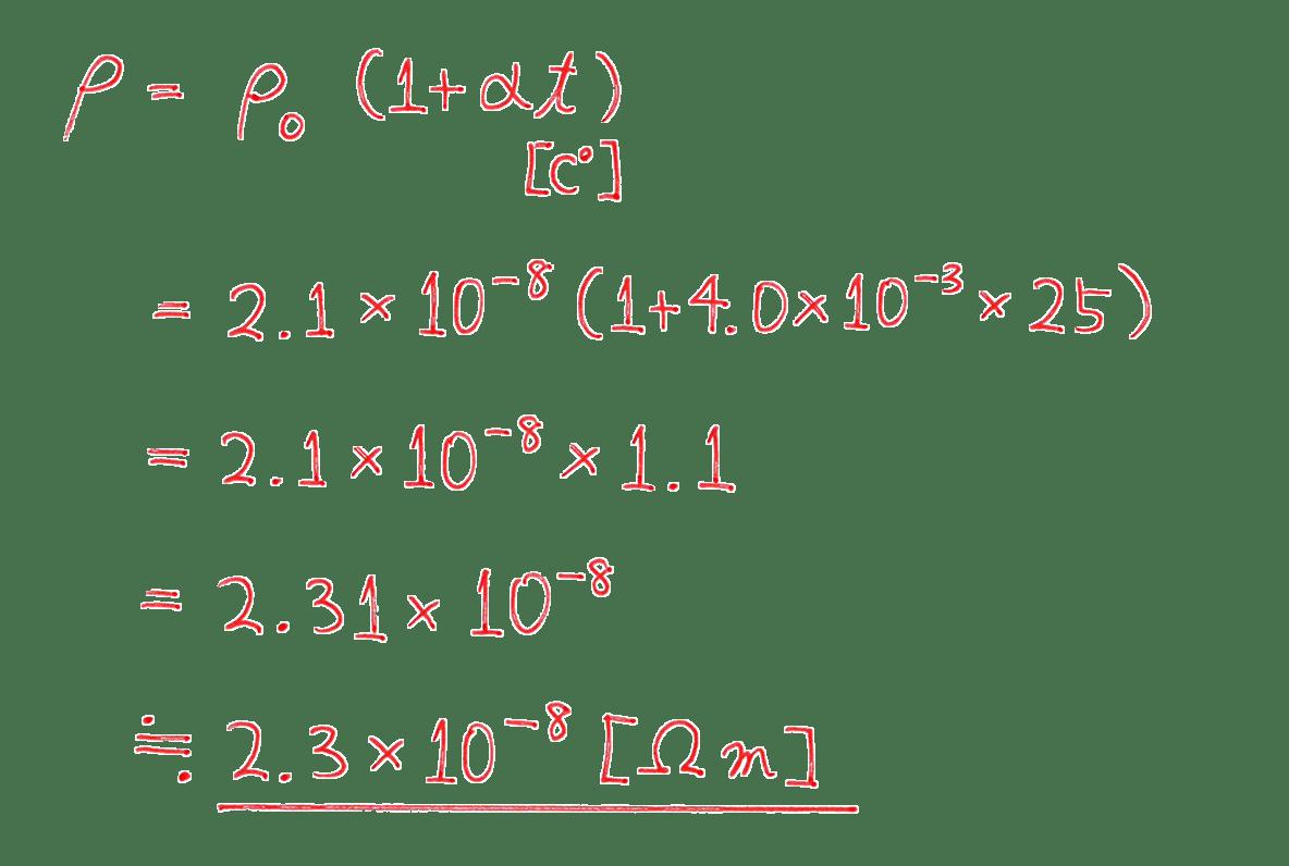 高校物理 電磁気26 練習 解答すべて