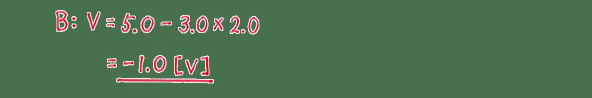 高校物理 電磁気31 練習 (1) 図の下側1−2行目