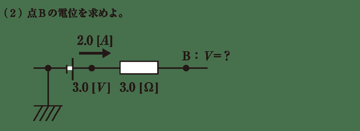 高校物理 電磁気31 練習 (2) 問題文 図