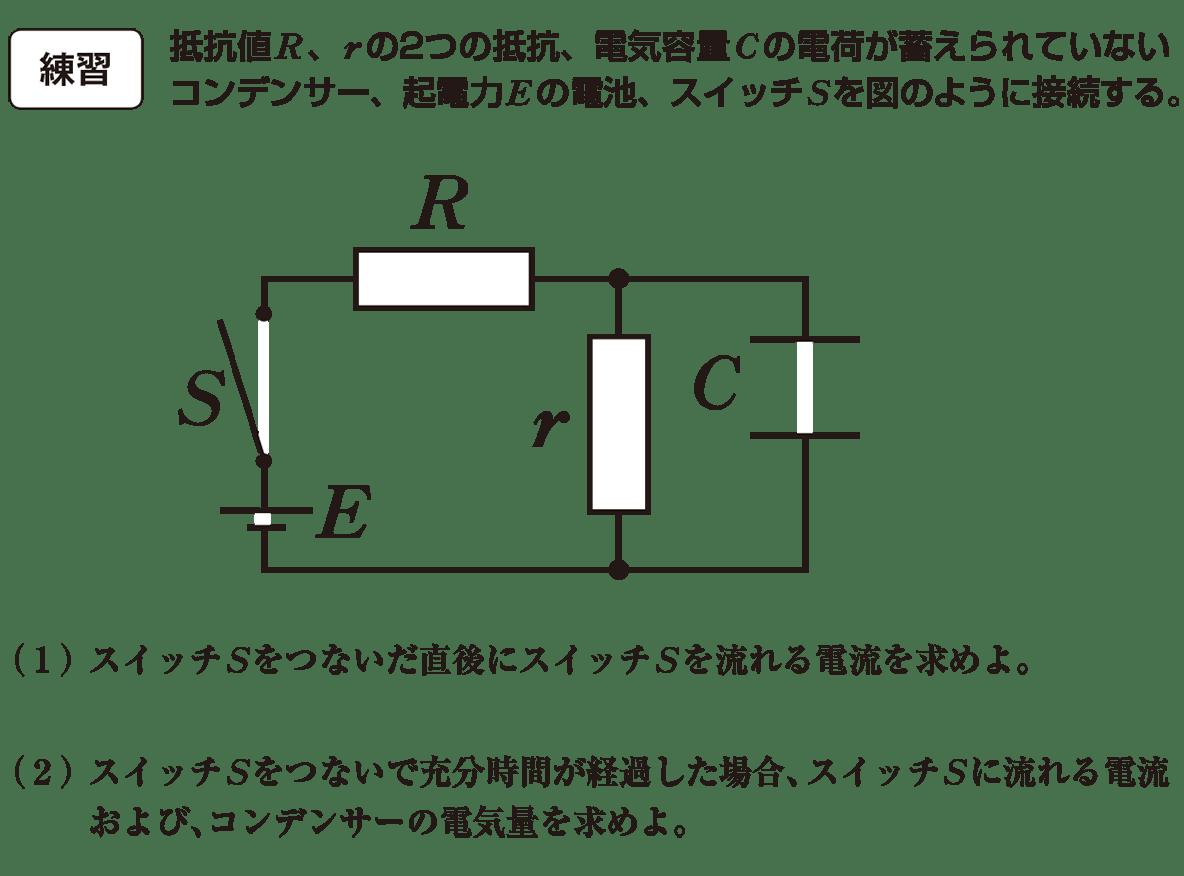 高校物理 電磁気35 練習 全部