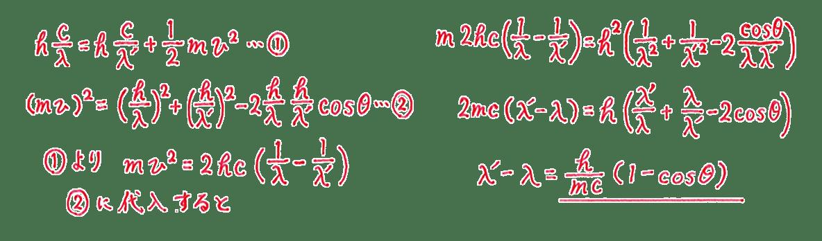 高校物理 原子5 練習 (3) 解答全て