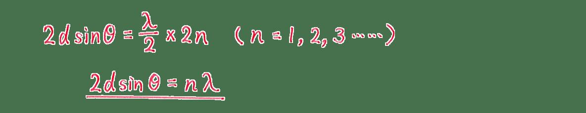 高校物理 原子6 練習 (1)解答全て