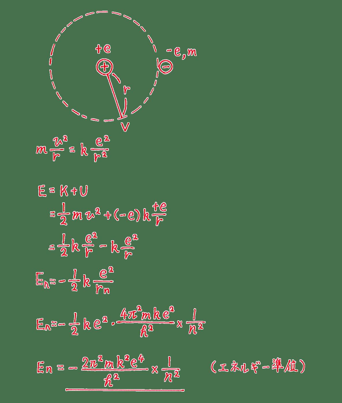 高校物理 原子8 練習 答えすべて