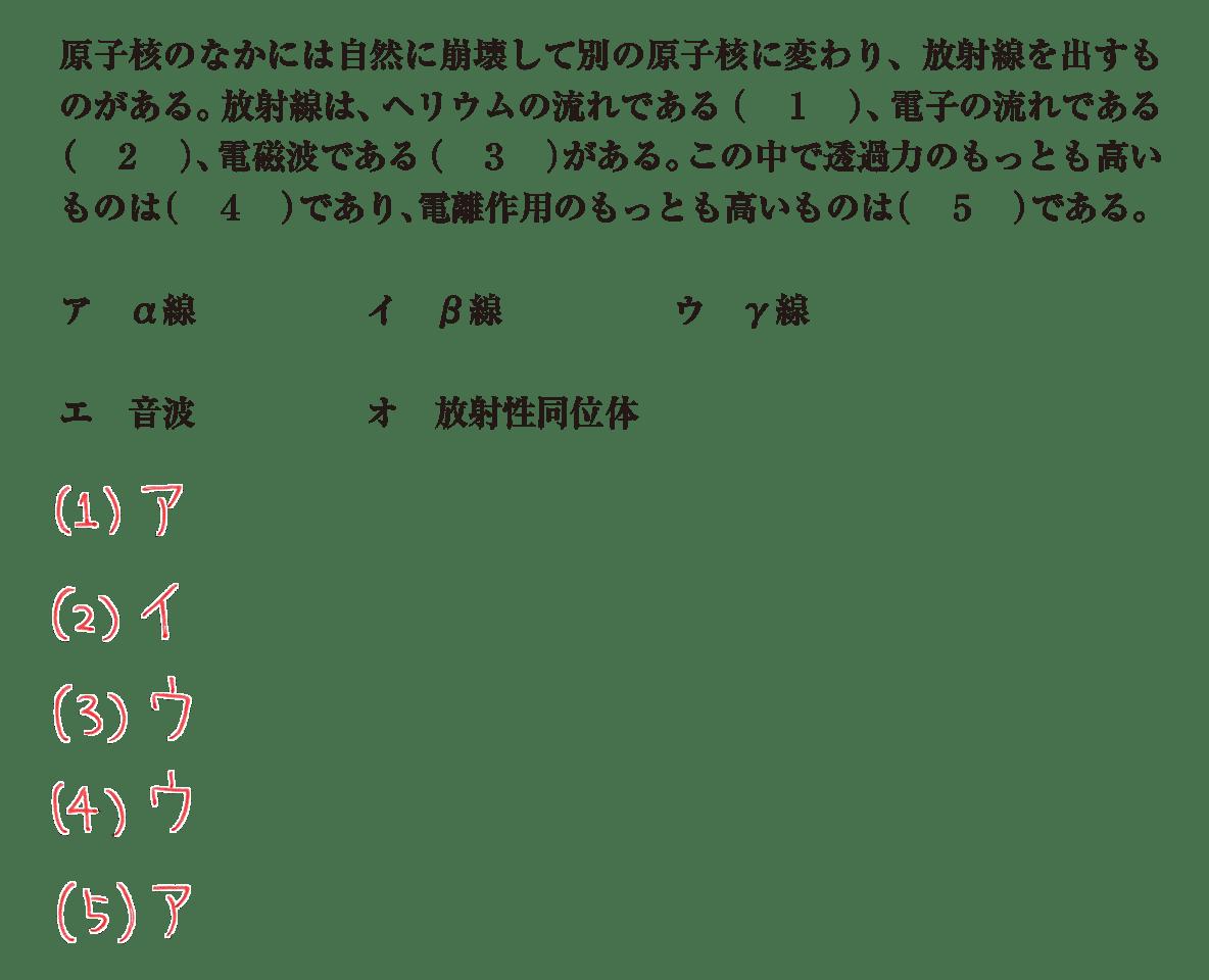 高校物理 原子11 練習 答え