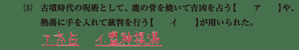 古墳文化3 問題1(3)