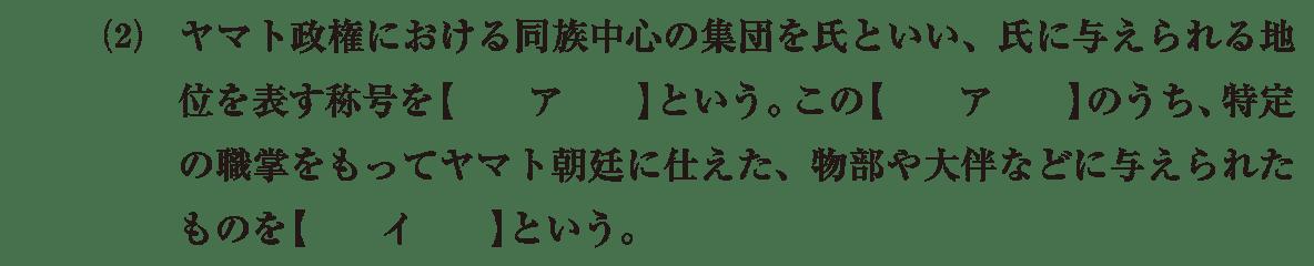ヤマト政権3 問題1(2) 問題