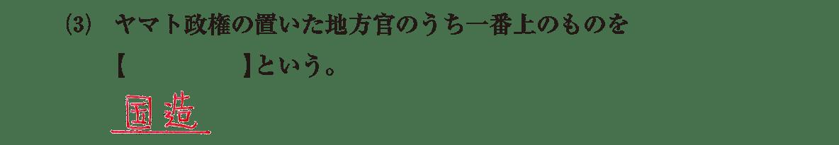 ヤマト政権3 問題1(3) 答え入り