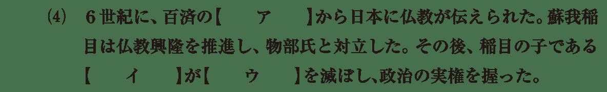 ヤマト政権3 問題1(4) 問題