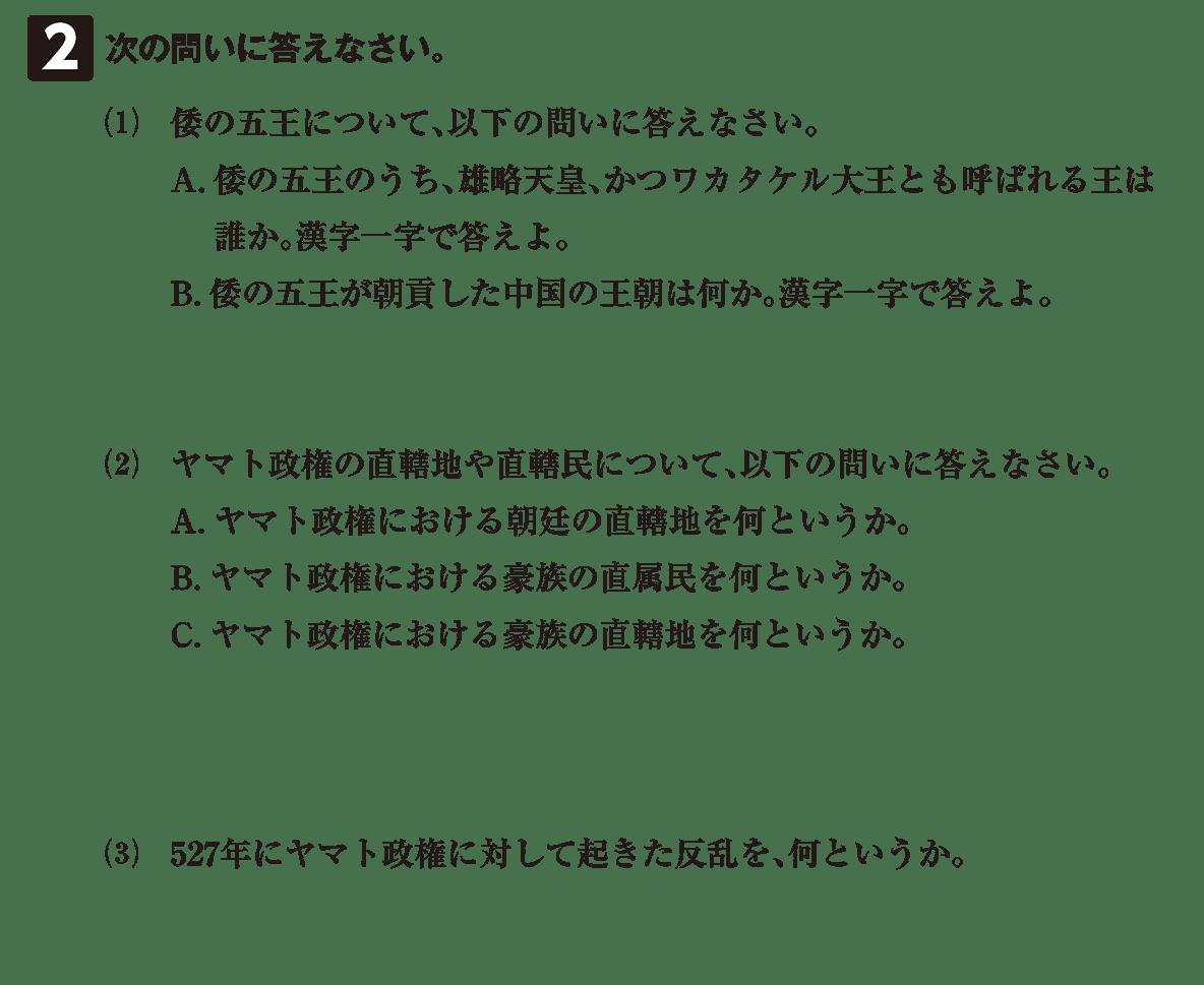 ヤマト政権3 問題2 問題