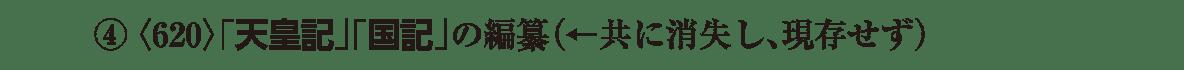 飛鳥時代1 左棒「推古天皇」の④部分(天皇記国記)