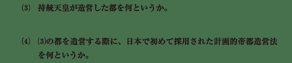 飛鳥時代6 問題2(3)(4) 問題