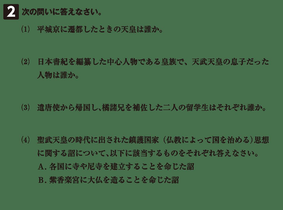 奈良時代3 問題2 問題