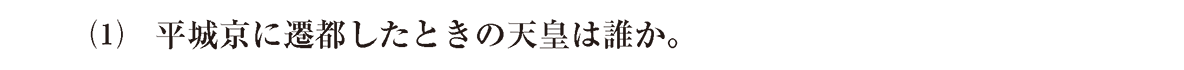 奈良時代3 問題2(1) 問題