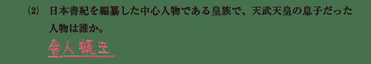 奈良時代3 問題2(2) 問題