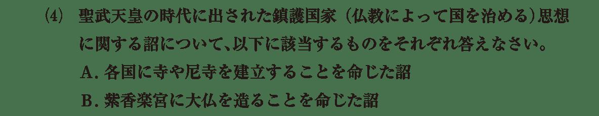 奈良時代3 問題2(4) 問題