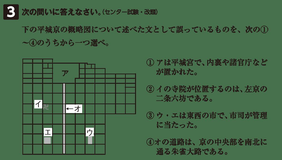 奈良時代3 問題3 問題