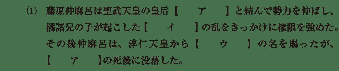 奈良時代6 問題1(1) 問題