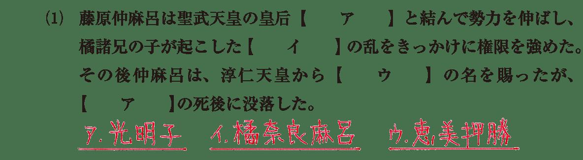 奈良時代6 問題1(1) 答え入り