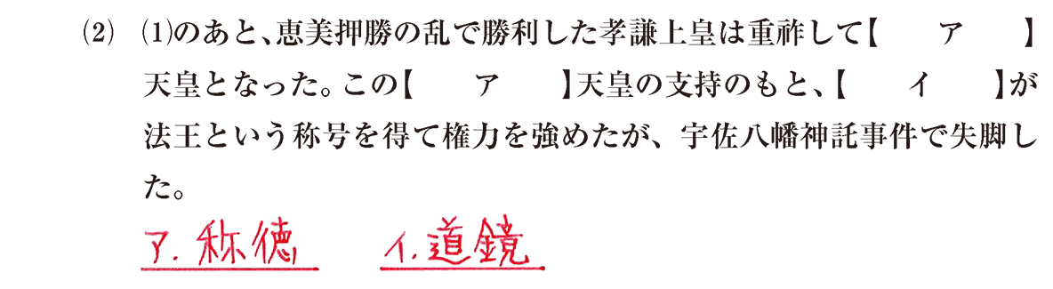 奈良時代6 問題1(2) 答え入り