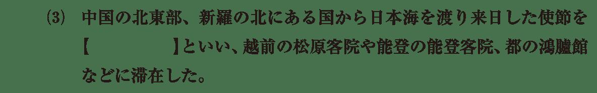 奈良時代6 問題1(3) 問題