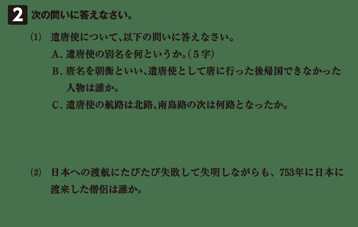 奈良時代6 問題2 問題
