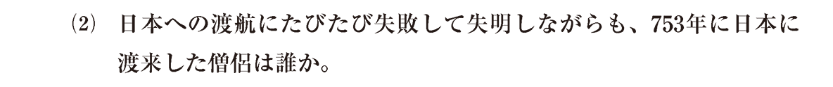 奈良時代6 問題2(3) 問題