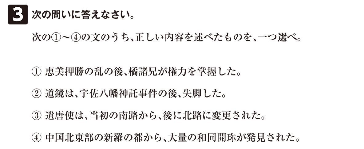 奈良時代6 問題3 問題