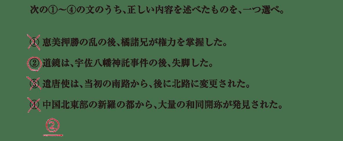 奈良時代6 問題3 答え入り