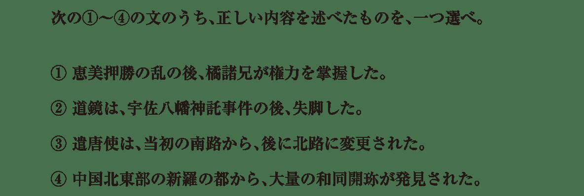 奈良時代6 問題3 問題 アイコンなし