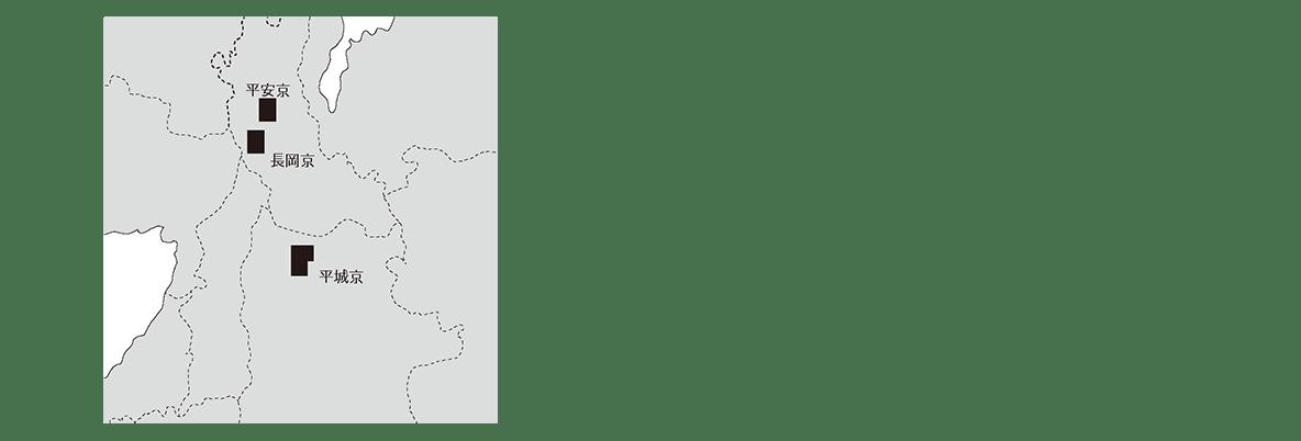平安時代1 ポイント1 右上の畿内地図