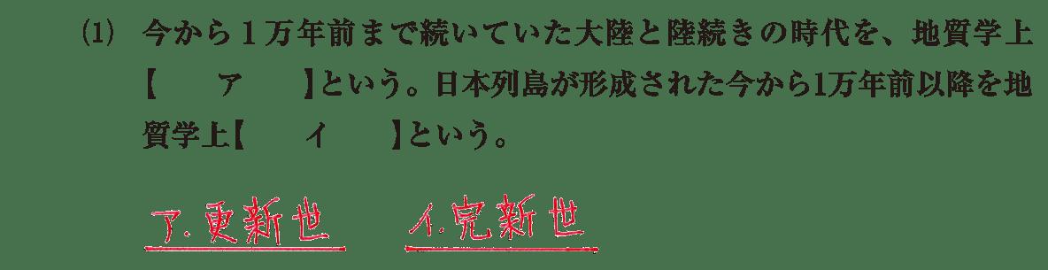 旧石器文化2 問題1(1) 答え入り
