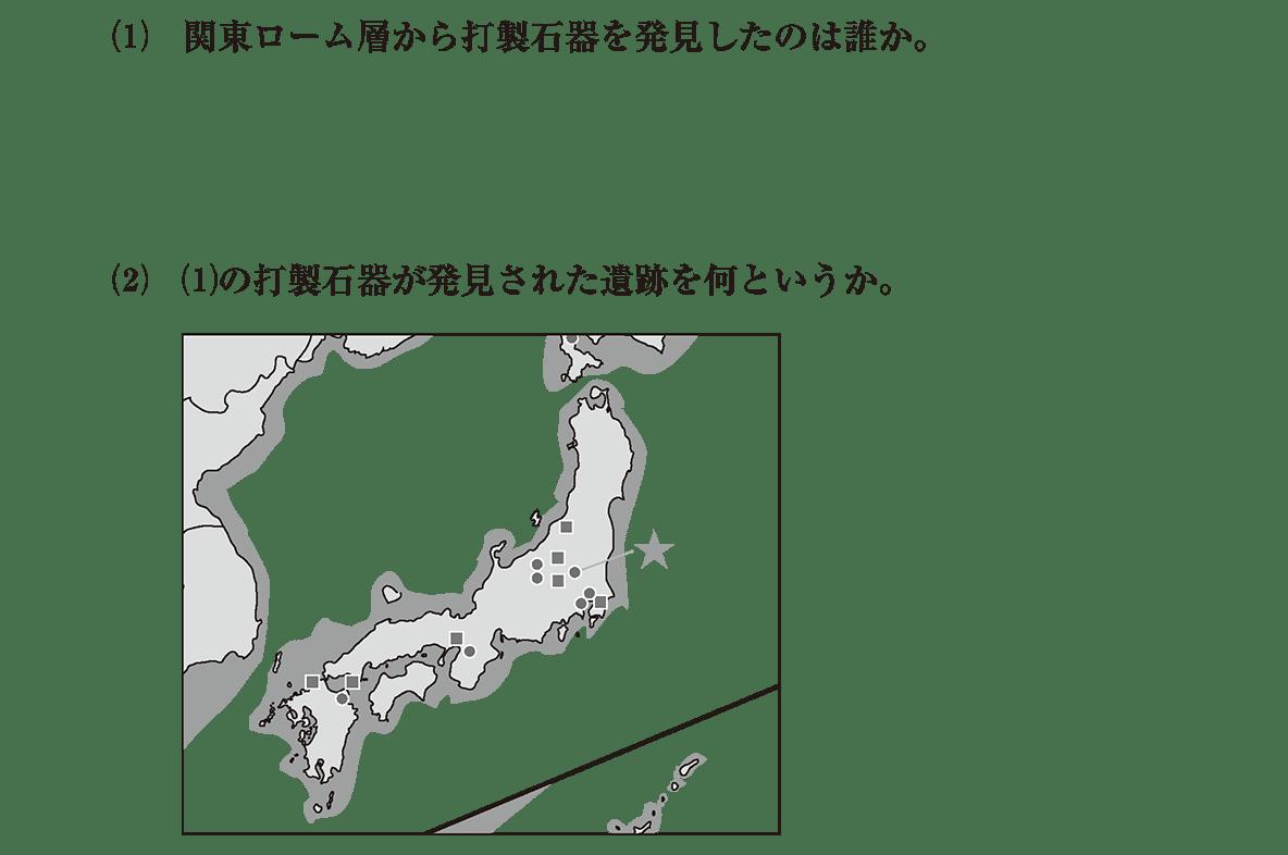 旧石器文化2 問題2(1)(2) 地図含む問題のみ
