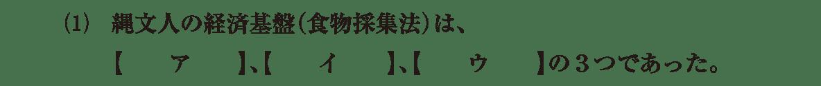 縄文時代3 問題1(1) カッコ空欄