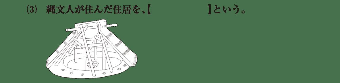 縄文時代3 問題1(3) カッコ空欄