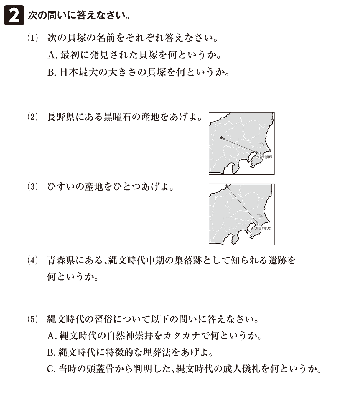 縄文時代3 問題2 問題
