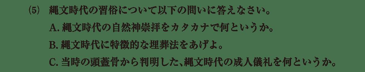 縄文時代3 問題2(5) 問題