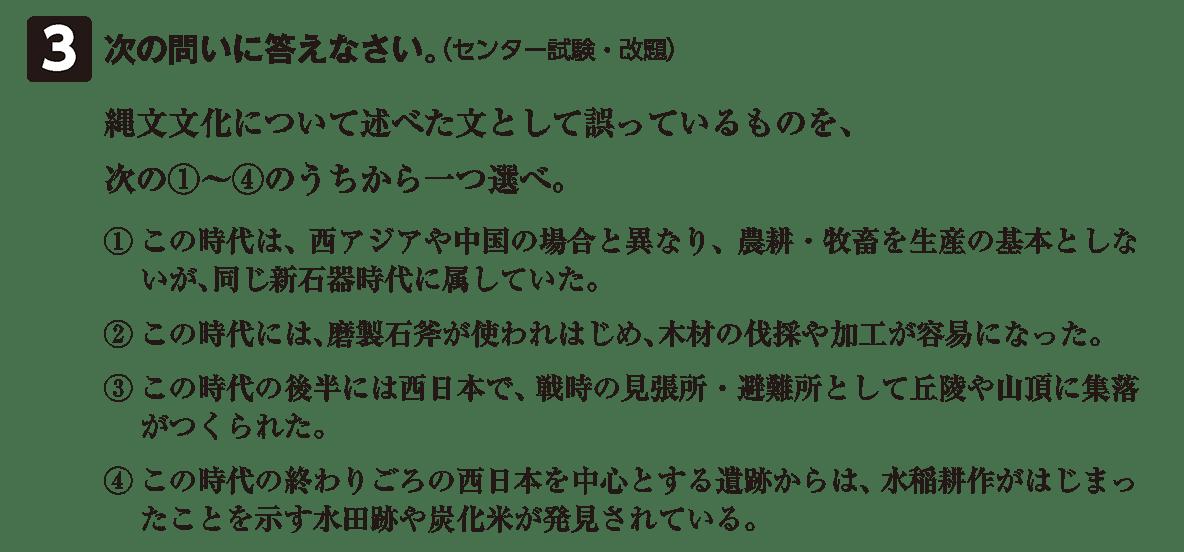 縄文時代3 問題3 問題