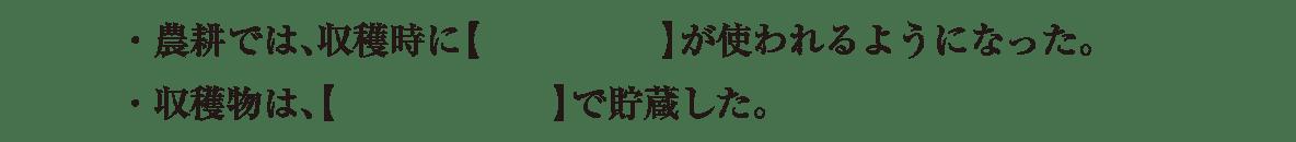 高校日本史7 練習 3・4行目空欄