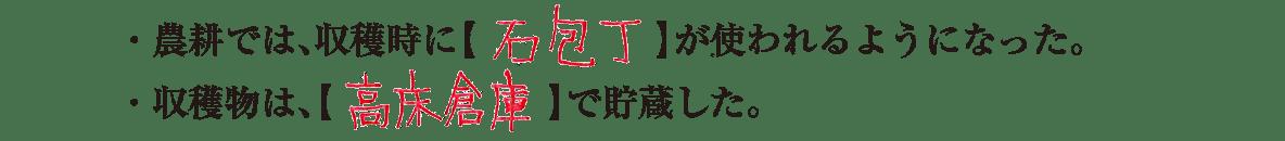 高校日本史7 練習 3・4行目答え入り