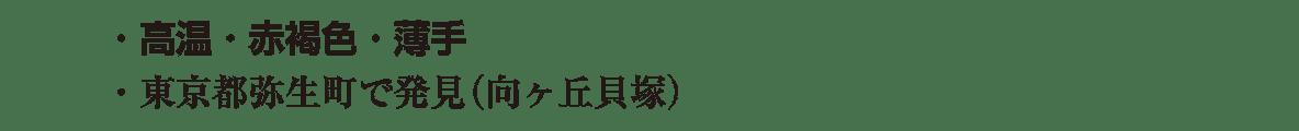 高校日本史8 ポイント1 1行目と2行目