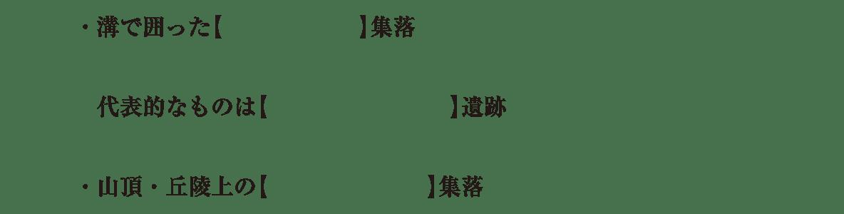 弥生文化2 練習 2~4行目(・溝で~/・山頂~)