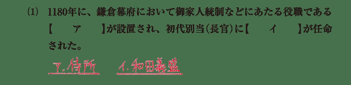 中世12 問題1(1) 解答