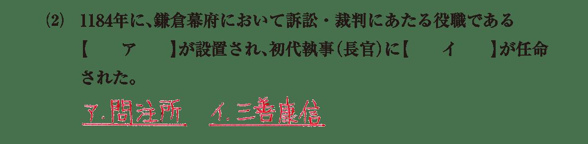 中世12 問題1(2) 解答